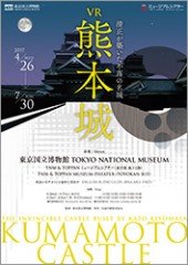 VR作品「熊本城」