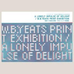 アイルランド-日本外交関係樹立60周年記念 歓喜への孤独な衝動 W.B.イェイツ版画展