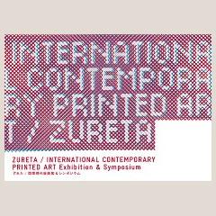 ずれた 国際現代版画展&シンポジウム
