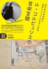 ル・コルビュジエの芸術空間―国立西洋美術館の図面からたどる思考の軌跡
