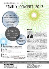 東京国立博物館ファミリーコンサート2017