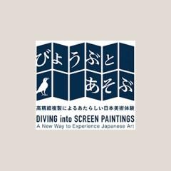 びょうぶとあそぶ 高精細複製によるあたらしい日本美術体験