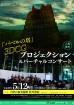 「バベルの塔」3DCG プロジェクション&バーチャルコンサート