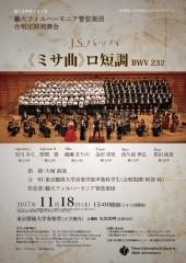 藝大フィルハーモニア管弦楽団合唱定期演奏会 (藝大定期第384回)