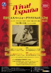 藝大プロジェクト2017「ビバ!エスパーニャ~グラナドスのスペイン」 第4回 ギターへの誘い~クラシックからフラメンコまで