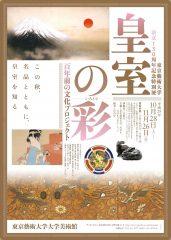 東京藝術大学創立130周年記念特別展 「皇室の彩(いろどり)百年前の文化プロジェクト」