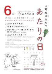 上野桜木あたり【あたりの日】