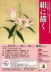 東京藝術大学【大人の美術ワークショップ-絹に描く-】
