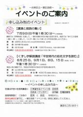 一葉記念館【くずし字解読講座「平安時代の仮名文字を読む」】