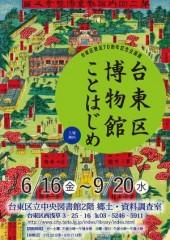 中央図書館【トーク・イベント「台東区の博物館」】