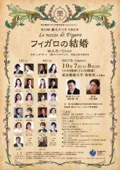 第63回藝大オペラ定期公演 W.A.モーツァルト フィガロの結婚 第1日