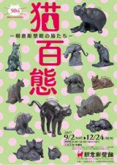 開館50年記念特別展「猫百態―朝倉彫塑館の猫たち―」