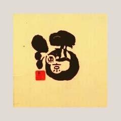 上野恩賜公園【東京地酒と酒器うつわ祭り八丈島物産展in上野公園】