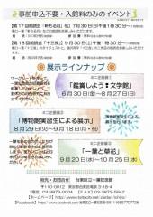 一葉記念館【第18回朗読会「十三夜」】