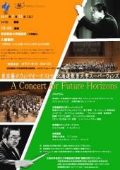 東京藝大ウィンドオーケストラ/北海道教育大学スーパーウィンズ ジョイントコンサート A Concert for Future Horizons