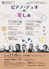ピアノ・シリーズ2017 音楽の至宝Vol.5 ピアノ・デュオの楽しみ