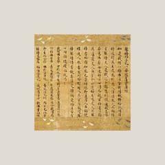 書跡-古代インドと日本の古経典-、染織―幡と幡足―
