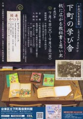 下町風俗資料館【特集展示「村上恭和」下町の学び舎 机に広がる教科書と思い出】