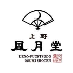 上野風月堂【270年特別企画「上野へ落語を聴きに行こう!」】