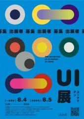 3331アーツ千代田【日本初!学生UIデザインが集結する展覧会[UI展]】