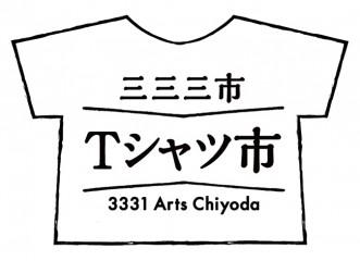3331アーツ千代田【三三三市 〜Tシャツ市〜】