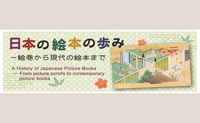 日本の絵本の歩み―絵巻から現代の絵本まで