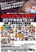 上野水上音楽堂【真夏の笑フェス2017】