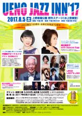 上野水上音楽堂【UENO JAZZ INN' 17】