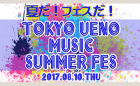 上野水上音楽堂【TOKYO UENO MUSIC SUMMER FES】