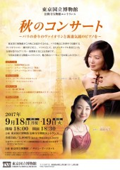 東京国立博物館秋のコンサート~パリの香りのヴァイオリンと新進気鋭のピアノを~