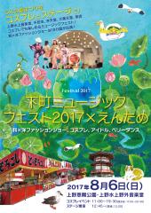 上野水上音楽堂【下町ミュージックフェスト2017✕えんため】