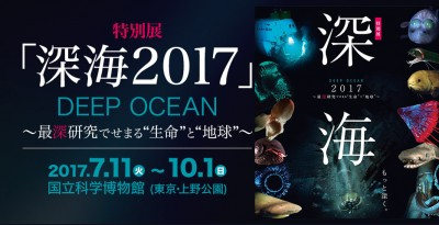deepsea2017