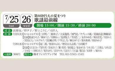 上野水上音楽堂【第66回 うえの夏まつり 歌謡最前線】