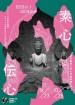 シルクロード特別企画展「素心伝心」【ギャラリートーク 10/21】
