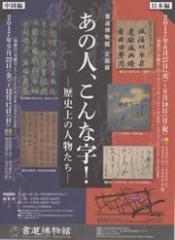 書道博物館【あの人、こんな字!―歴史上の人物たち― [日本編] 】