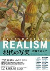 上野アーティストプロジェクト「現代の写実―映像を超えて」