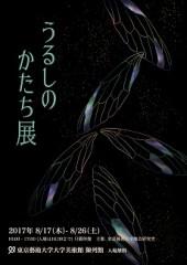 うるしのかたち展 2017