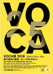 VOCA展2018 現代美術の展望ー新しい平面の作家たち