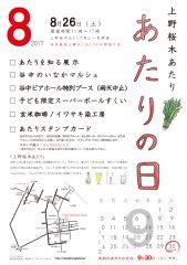 上野桜木あたり【8月26日『あたりの日』】