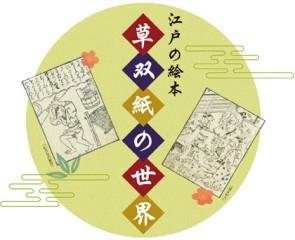 講演会「江戸の絵本〈草双紙〉の世界」