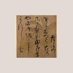 近衞信尹と三藐院流の書-近世初期の名筆―