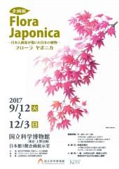 フローラ ヤポニカ-日本人画家が描いた日本の植物-