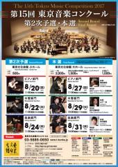 第15回東京音楽コンクール 本選 ピアノ部門