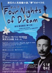 オペラ「Four Nights of Dream」【日本初演】