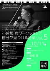 小曽根 真ワークショップ「自分で見つける音楽 Vol.5」