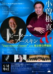"""小曽根 真&ピーター・アースキン""""Jazz meets Classic"""" with 東京都交響楽団"""