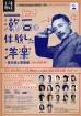 シャイニング・シリーズVol.1 レクチャーコンサート「漱石の体験した洋楽~室内楽と喜歌劇《ボッカチオ》」