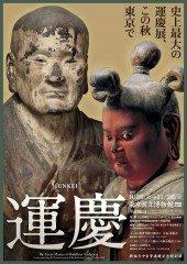 興福寺僧侶による運慶展ミニトーク