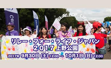 上野恩賜公園【リレー・フォー・ライフ・ジャパン2017 東京上野】
