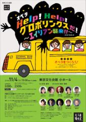 東京文化会館オペラBOX「Help! Help! グロボリンクスだ!~エイリアン襲来!!~」